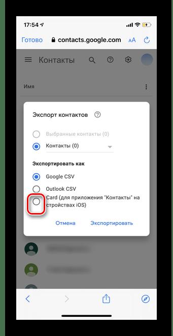 Выбор vcard для восстановления контактов Гугл в мобильной версии iOS