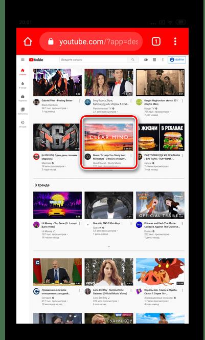 Выбор видео для просмотра видео в фоновом режиме в YouTube Google Chrome Android