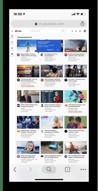 Выбор видео для просмотра Ютуб в фоновом режиме Chrome iOS