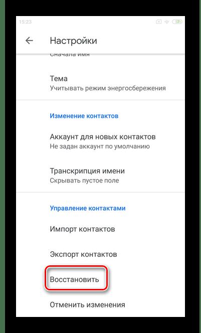 Выбор восстановить для восстановления удаленных контактов в мобильной версии Гугл Контакты Андроид