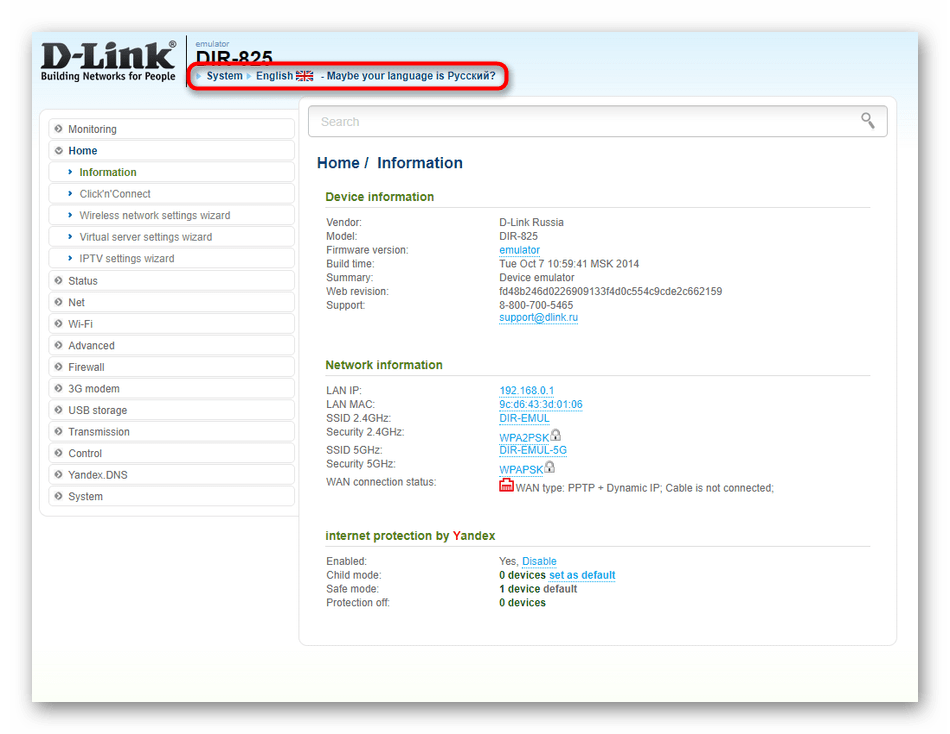 Выбор языка веб-интерфейса маршрутизатора от Уфанет перед его настройкой