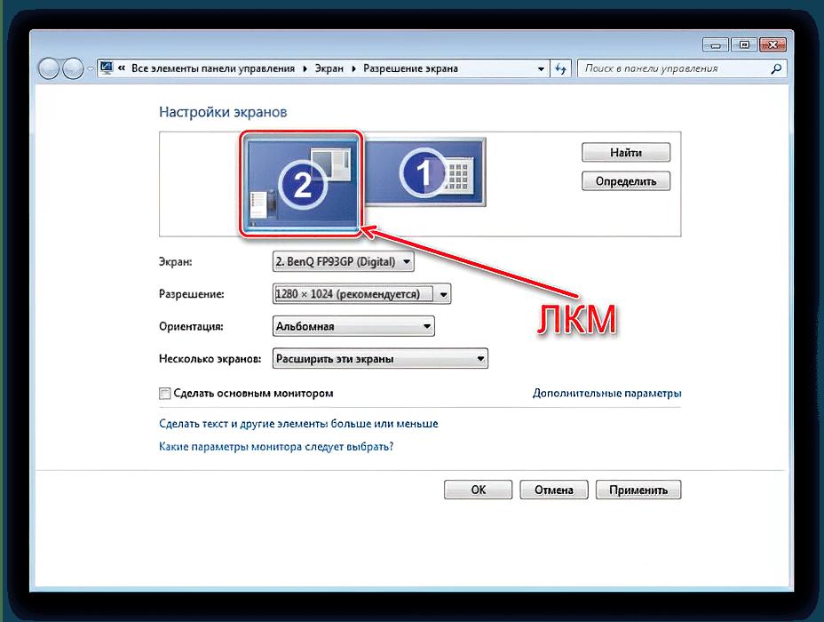 Выбрать дисплей для настройки двух подключённых мониторов на Windows 7