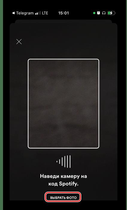 Выбрать фото для сканирования кода в мобильном приложении Spotify