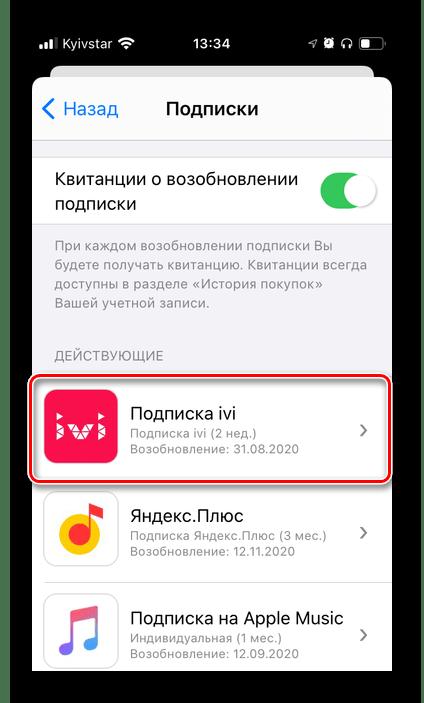 Выбрать подписку на ivi в магазине приложений App Store на iPhone