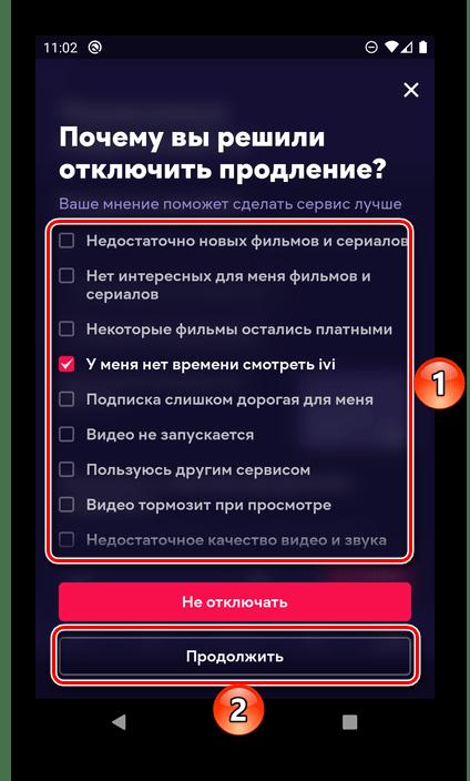 Выбрать причину отключения продление подписки в приложении ivi на Android