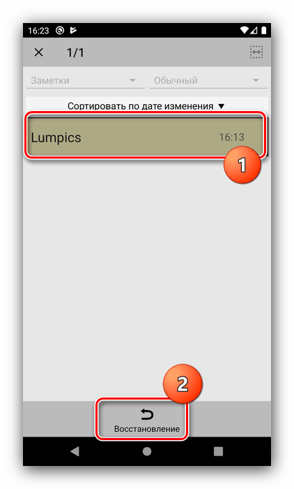 Выделить запись для восстановления удалённых заметок в Android из резервной копии в ColorNote