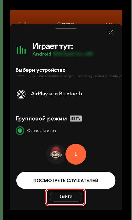 Выйти из группового режима в мобильном приложении Spotify