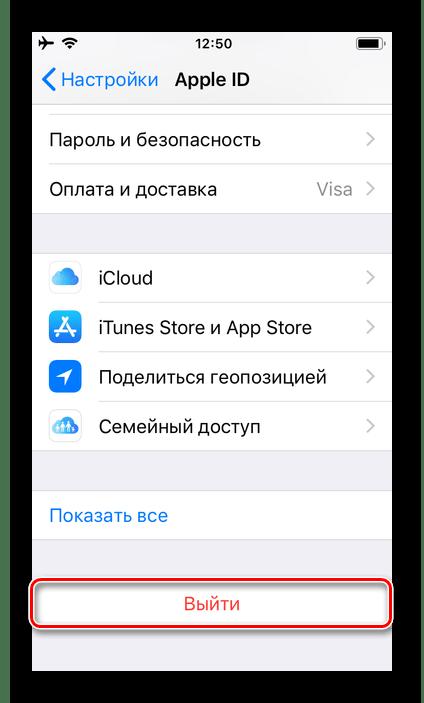 Выйти из текущего Apple ID в настройках iPhone