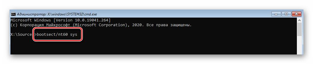 Выполнение команды для обновления программного кода загрузчика Windows 10