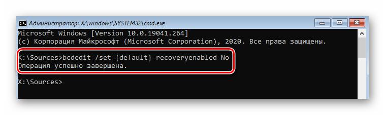 Выполнение команды для отключения средства восстановления в Windows 10