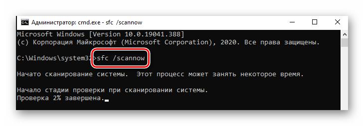 Выполнение команды для сканирования жесткого диска на наличие ошибок в Windows 10