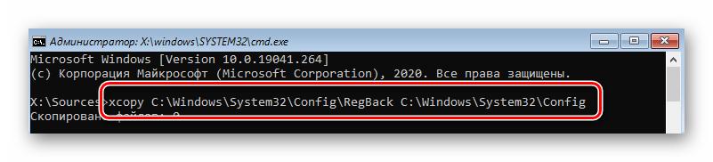 Выполнение команды для восстановления ключей реестра из резервных копий в Windows 10