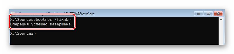 Выполнение команды fixmbr для обновления главной записи системного диска Windows 10