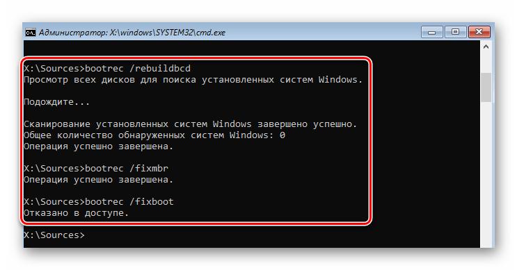 Выполнение ряда команд для изменения хранилища конфигураций загрузчика в Windows 10