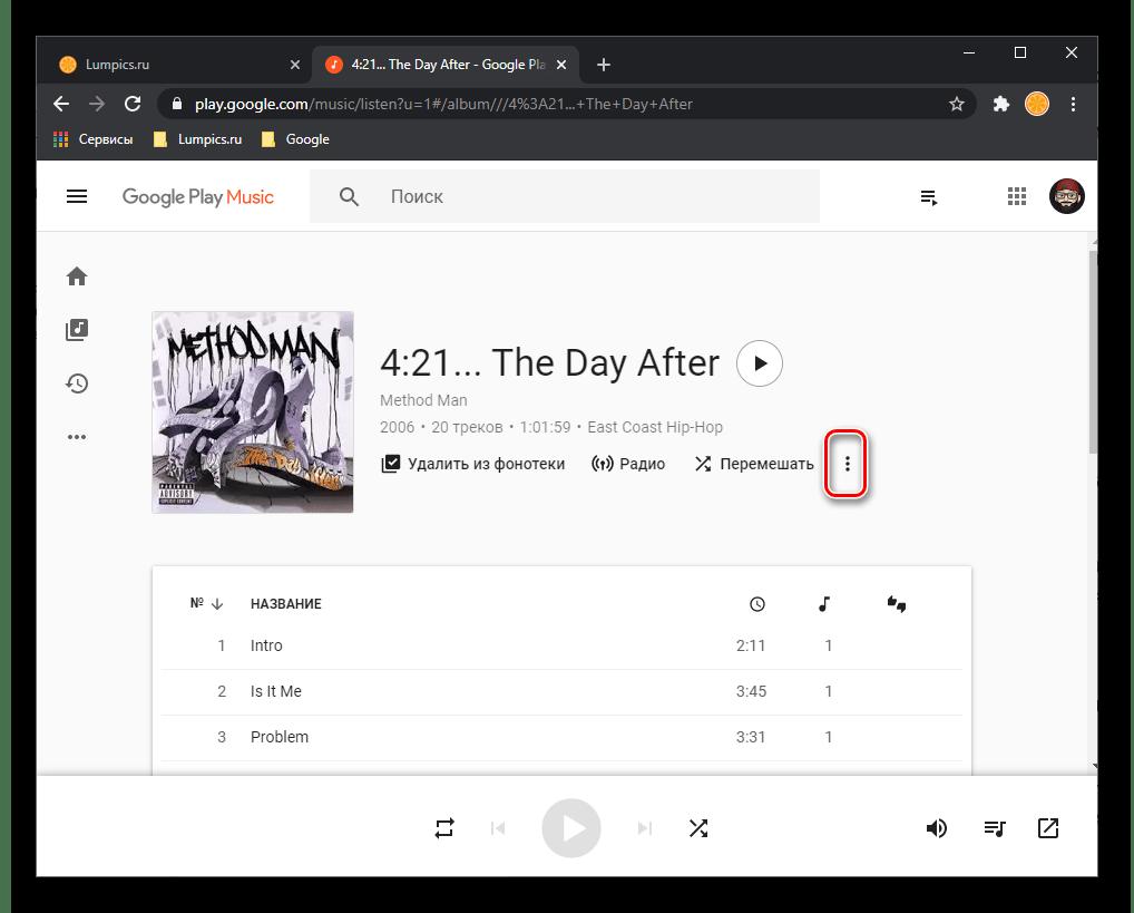 Вызов меню для скачивания музыки из Google Play Музыки в Spotify