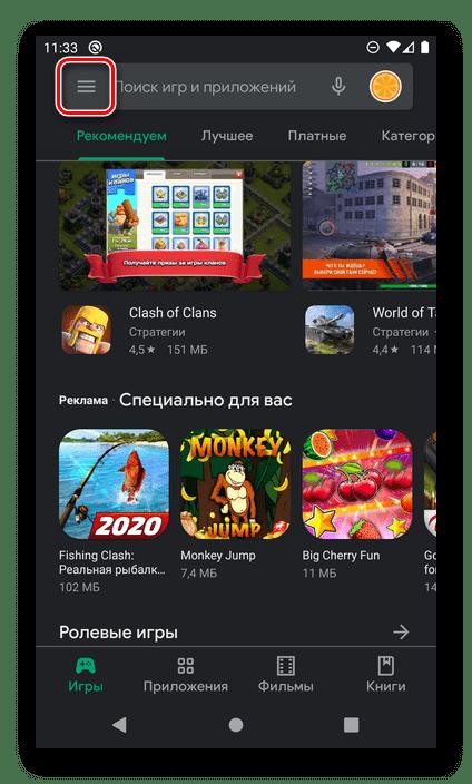 Вызов меню Google Play Маркета для отмены подписки в приложении ivi на Android