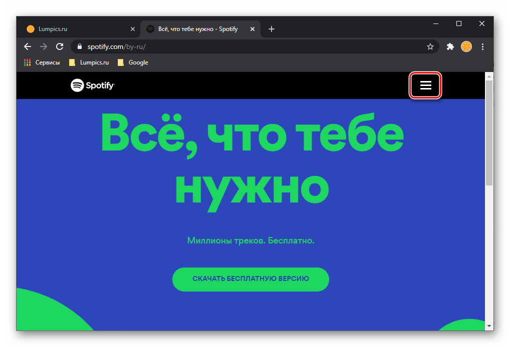 Вызов меню на официальном сайте сервиса Spotify в браузере