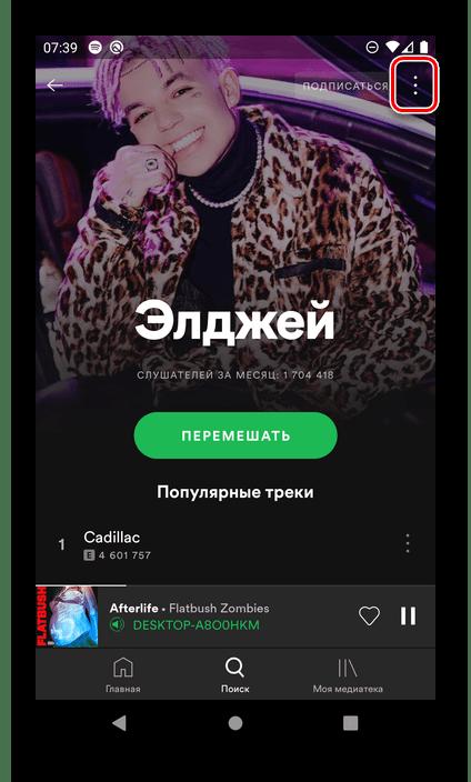 Вызов меню на странице исполнителя в приложении Spotify для Android