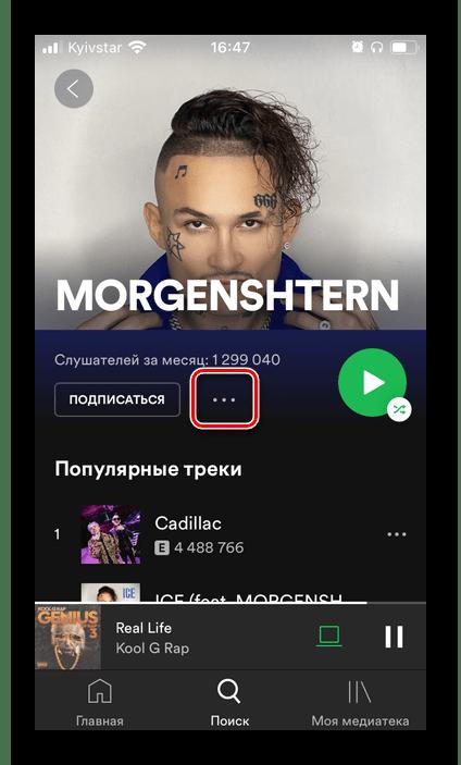 Вызов меню на странице исполнителя в приложении Spotify для iPhone