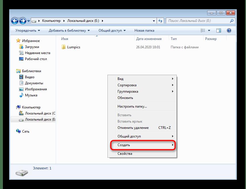 Вызов меню Создать для создания текстового документа через контекстное меню Проводника в Windows 7