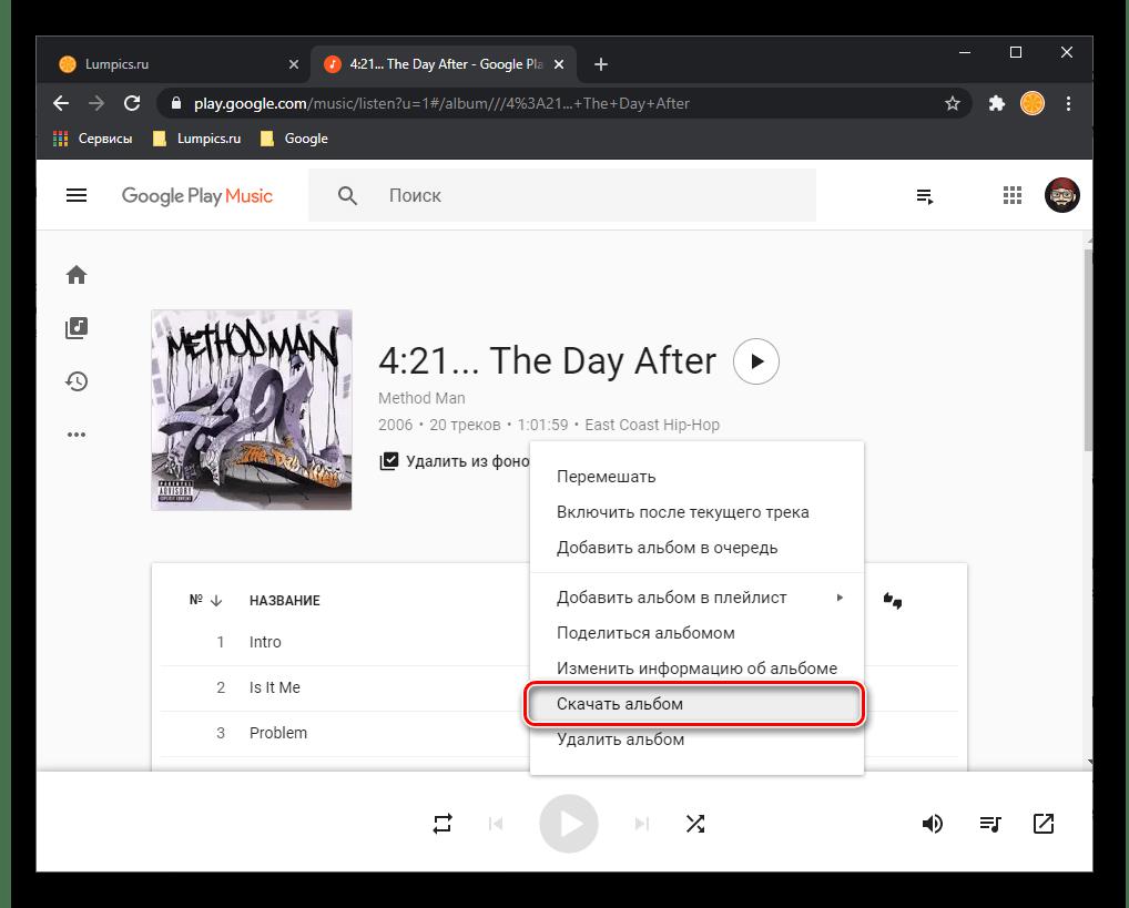 Вызов пункта меню для скачивания музыки из Google Play Музыки в Spotify