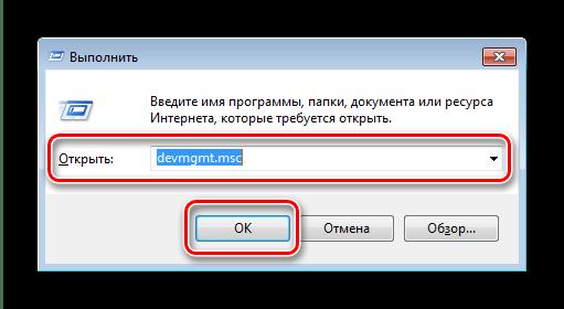 Вызвать Диспетчер устройств для отключения вебкамеры на Windows 7