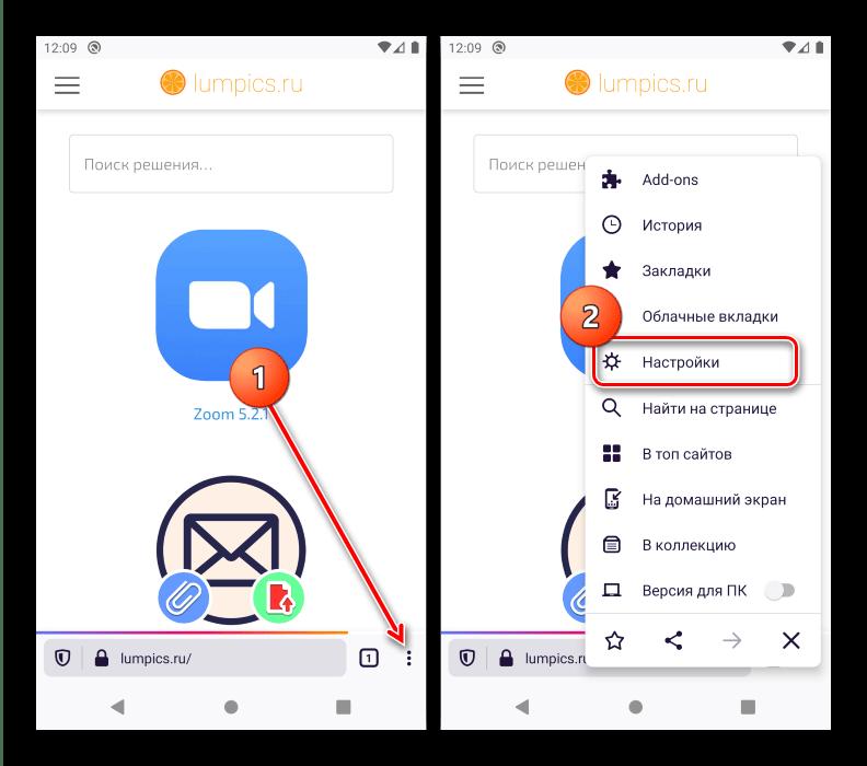 Вызвать меню Mozilla Firefox для очистки файлов cookie на Android