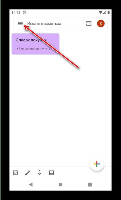 Вызвать меню программ для восстановления удалённых заметок в Android из корзины Google Keep