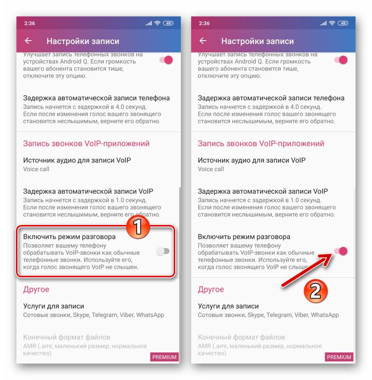 WhatsApp для Android активация опции Включить режим разговора в настройках приложения Cube ACR