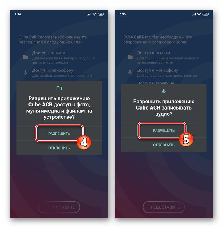 WhatsApp для Android Cube ACR выдача разрешений приложению для записи звонков