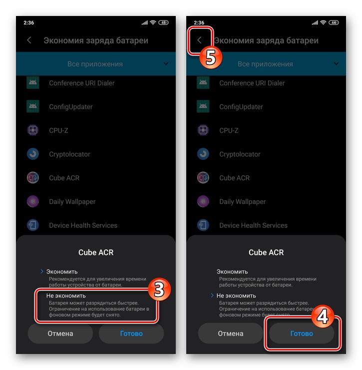 WhatsApp для Android деактивация функцию экономии заряда батареи для приложения Cube ACR