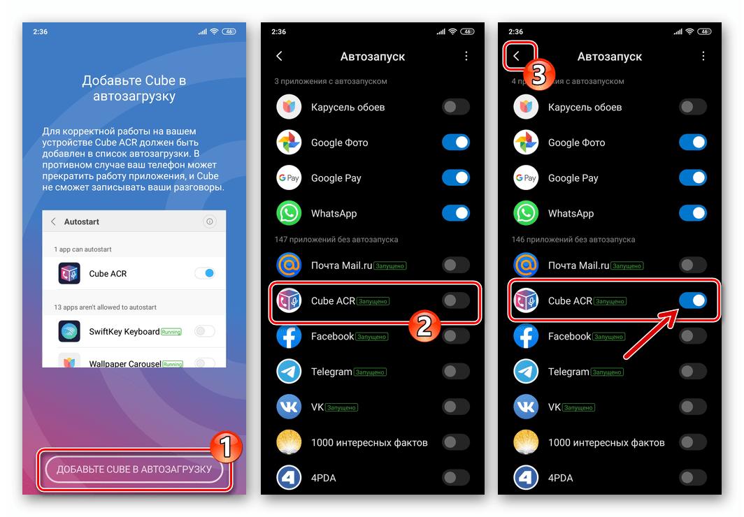 WhatsApp для Android добавление приложения для записи звонков Cube ACR в автозагрузку