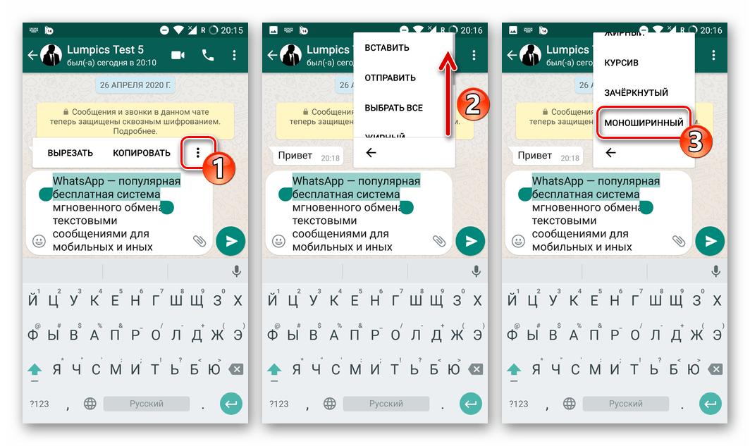 WhatsApp для Android - форматирование текста сообщения с помощью контекстного меню (моноширинный шрифт)