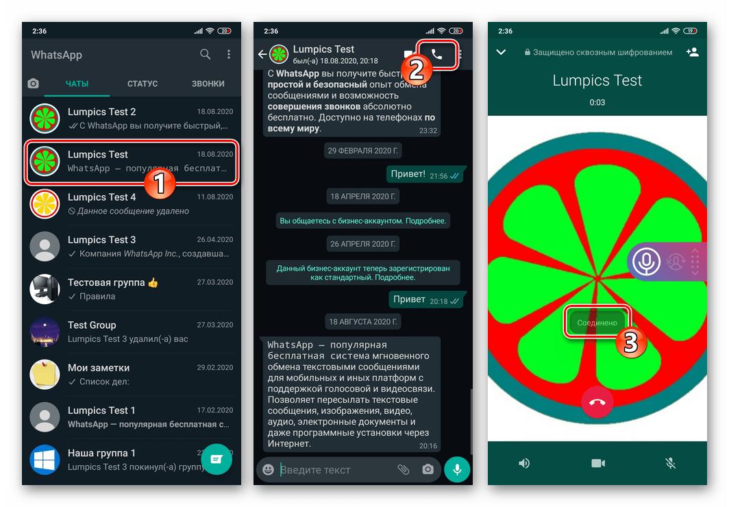 WhatsApp для Android - инициация аудиовызова, который планируется записать с помощью Cube ACR