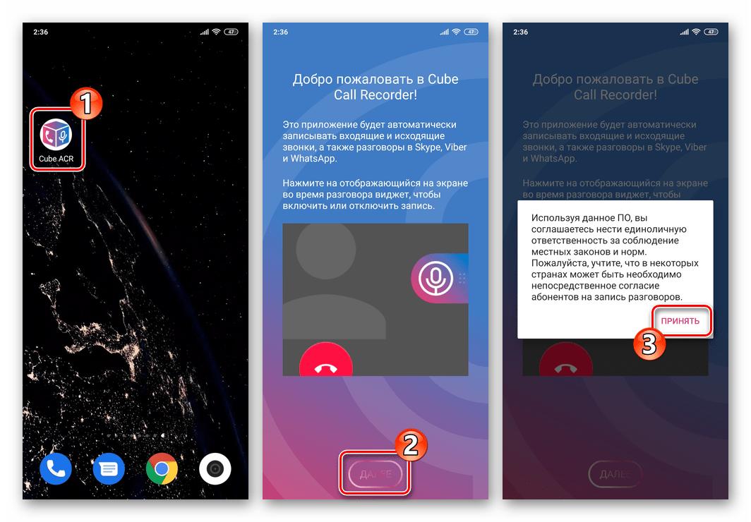 WhatsApp для Android первый запуск приложения Cube ACR для записи звонков в мессенджере