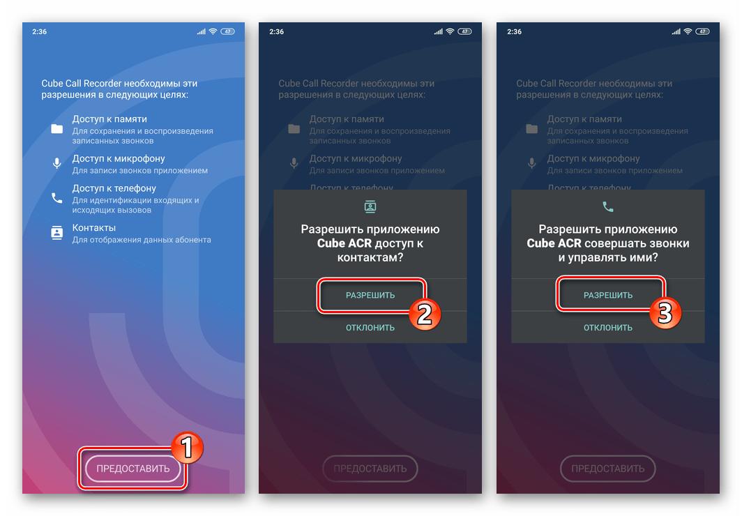 WhatsApp для Android предоставление разрешений приложению Cube ACR для записи аудивызовов в мессенджере