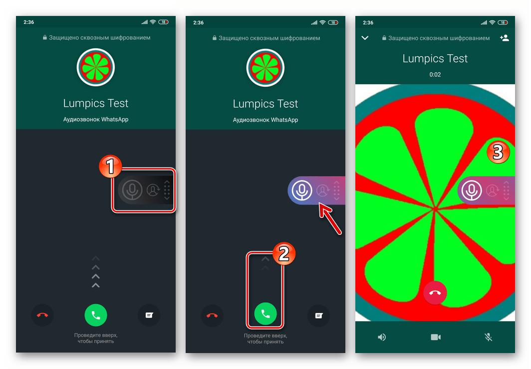 WhatsApp для Android - процесс записи аудиовызова с помощью Cube ACR (вручную)