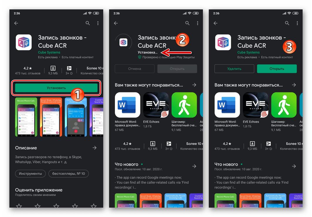 WhatsApp для Android устанвока приложения Cube ACR для записи разговоров в мессенджере