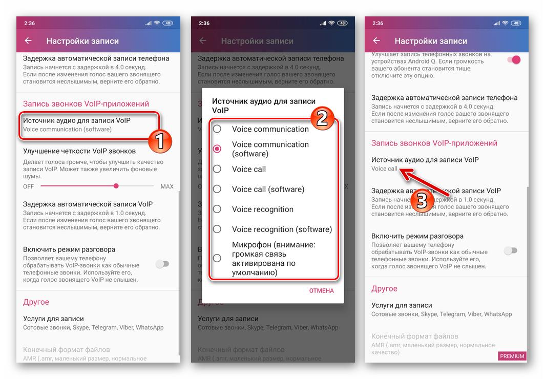 WhatsApp для Android - выбор источника аудио для записи VoIP в настройках приложения Cube ACR