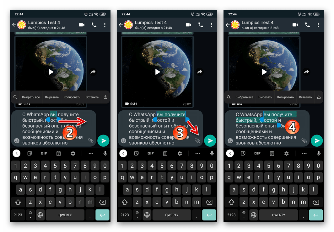 WhatsApp для Android выделение нескольких слов в тексте подготавливаемого к отправке сообщения