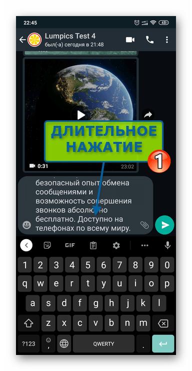 WhatsApp для Android выделение текста сообщения в мессенджере полностью