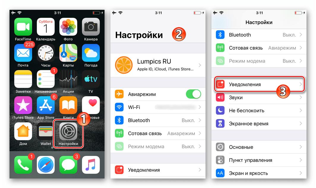 WhatsApp для iPhone переход в Уведомления из Настроек iOS