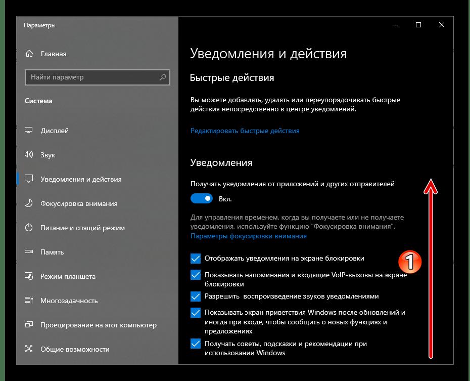WhatsApp для ПК окно Уведомления и действия в Параметрах Windows 10