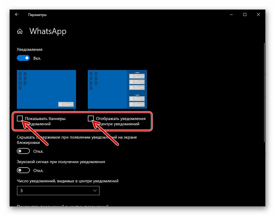 WhatsApp для ПК включение показа баннеров с уведомлениями из мессенджера в Параметрах Windows 10