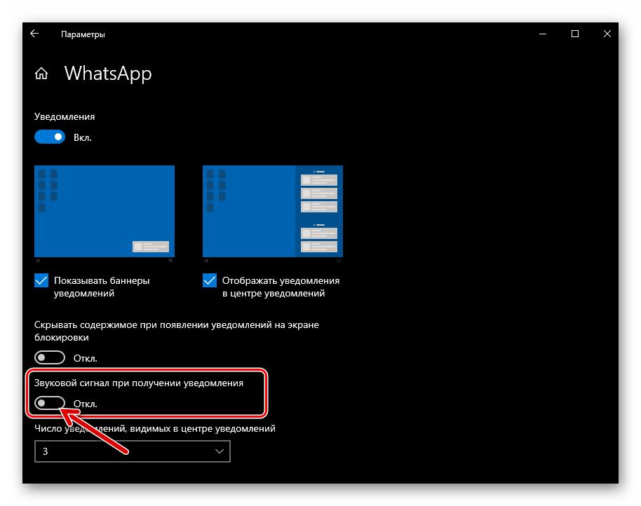 WhatsApp для ПК включение звукового сигнала при получении уведомления из мессенджера в Параметрах Windows 10