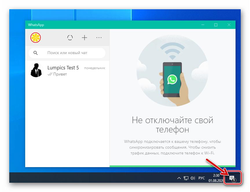 WhatsApp для ПК вызов панели уведомлений в Windows 10