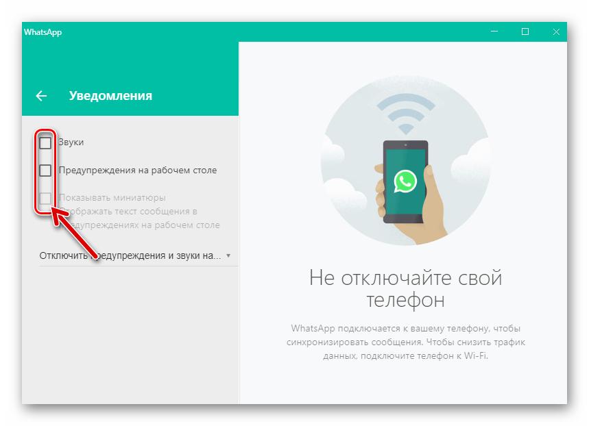 WhatsApp для Windows активация уведомлений всех типов в настройках мессенджера