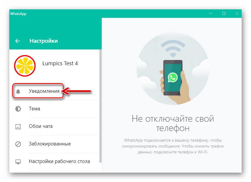 WhatsApp для Windows раздел Уведомления в Настройках мессенджера