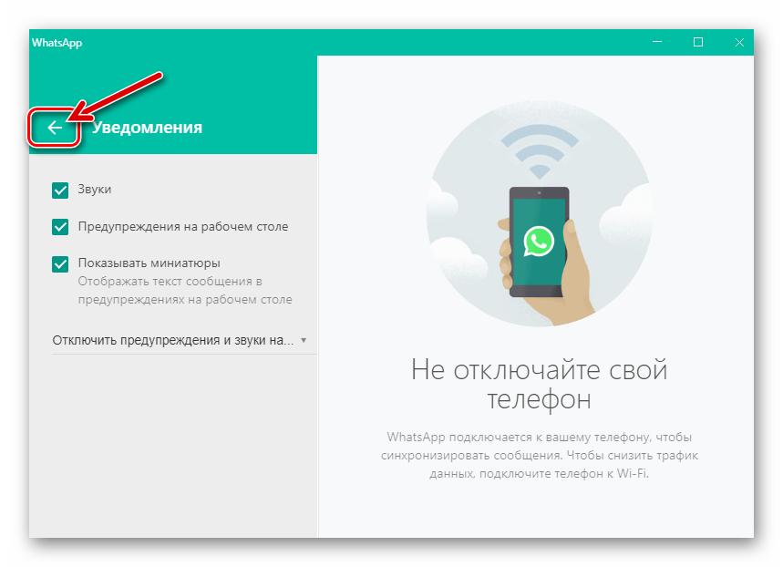WhatsApp для Windows Выход из Настроек мессенджера после активации уведомлений