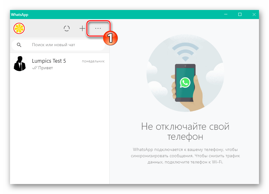 WhatsApp для Windows запуск мессенджера, вызов главного меню